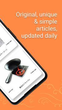Japanese Reading 스크린샷 1