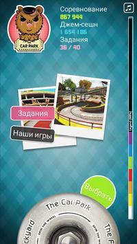 Touchgrind Skate 2 скриншот 3