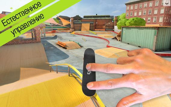 Touchgrind Skate 2 скриншот 5