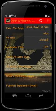 Quran by Nasser Al Qatami screenshot 3