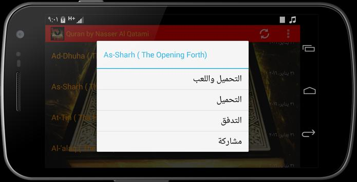 Quran by Nasser Al Qatami screenshot 23