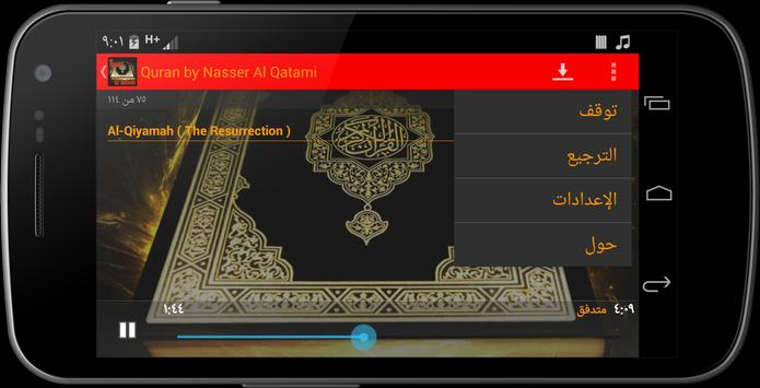Quran by Nasser Al Qatami screenshot 5