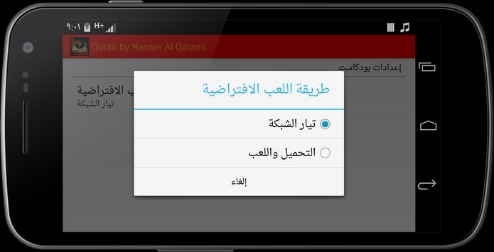 Quran by Nasser Al Qatami screenshot 6