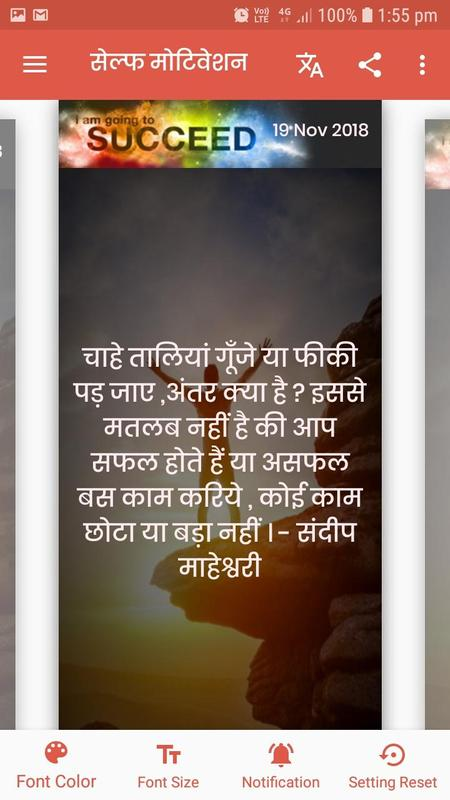Self Motivational Quotes ह न द English For Android Apk