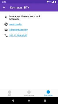 Абитуриенты screenshot 6