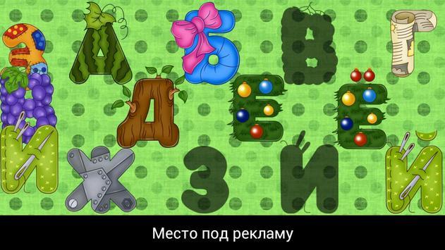 Для детей Соображалка ảnh chụp màn hình 2