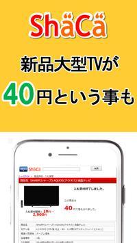 ShaCa(シャカ)これが本当の最安値!?(特許) screenshot 1