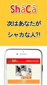 ShaCa(シャカ)これが本当の最安値!?(特許) screenshot 2