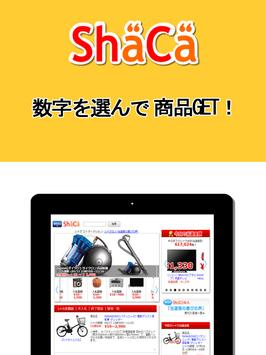 ShaCa(シャカ)これが本当の最安値!?(特許) screenshot 6