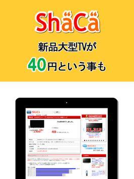 ShaCa(シャカ)これが本当の最安値!?(特許) screenshot 7