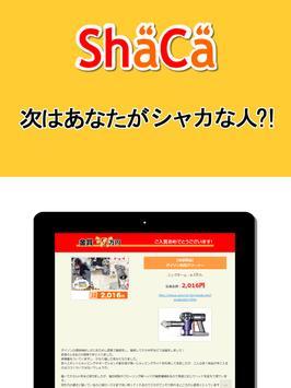 ShaCa(シャカ)これが本当の最安値!?(特許) screenshot 8