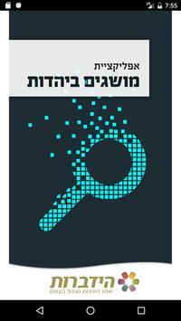מושגים ביהדות poster