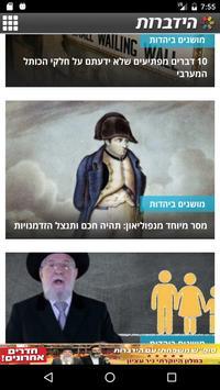 מושגים ביהדות screenshot 1