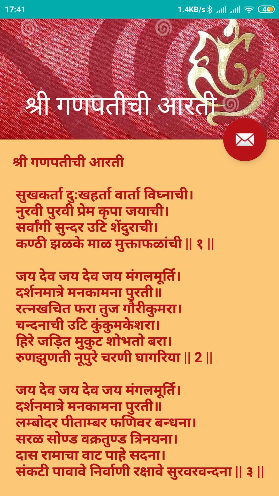 Shri Ganpati Aarti Marathi for Android - APK Download