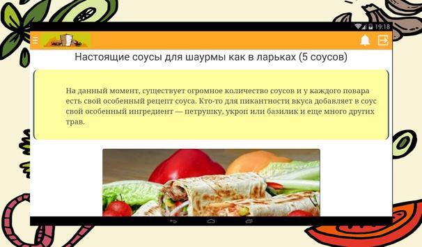 Рецепты шаурмы screenshot 6