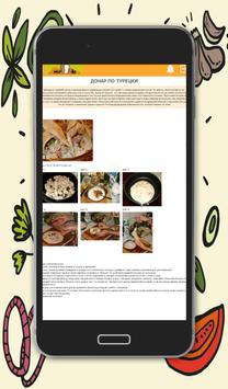 Рецепты шаурмы screenshot 1
