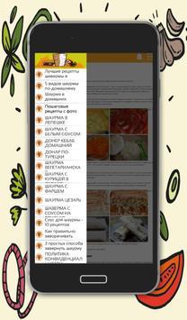 Рецепты шаурмы screenshot 3