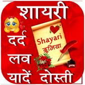 Shayari icon