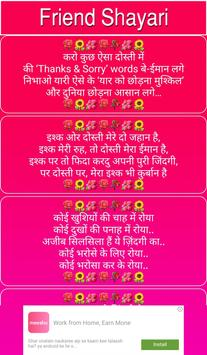 Friendship Shayari : Quotes,Thought and Status poster