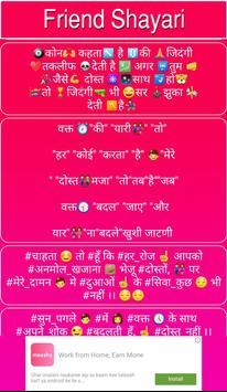 Friendship Shayari : Quotes,Thought and Status screenshot 1