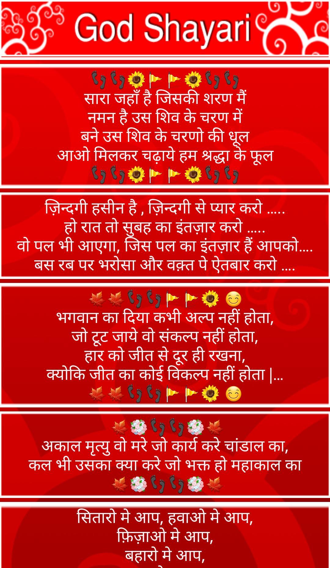 God Shayari for Android - APK Download