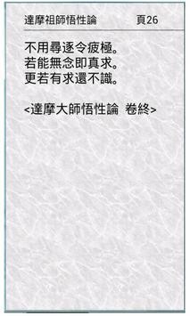 達摩祖師悟性論 screenshot 1