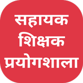 Chhattisgarh Shikshak Bharti 2019 icon