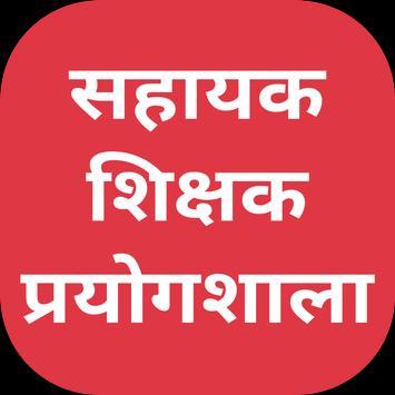 Chhattisgarh Shikshak Bharti 2019 poster