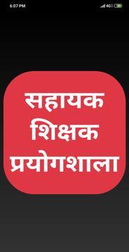 Chhattisgarh Shikshak Bharti 2019 screenshot 1