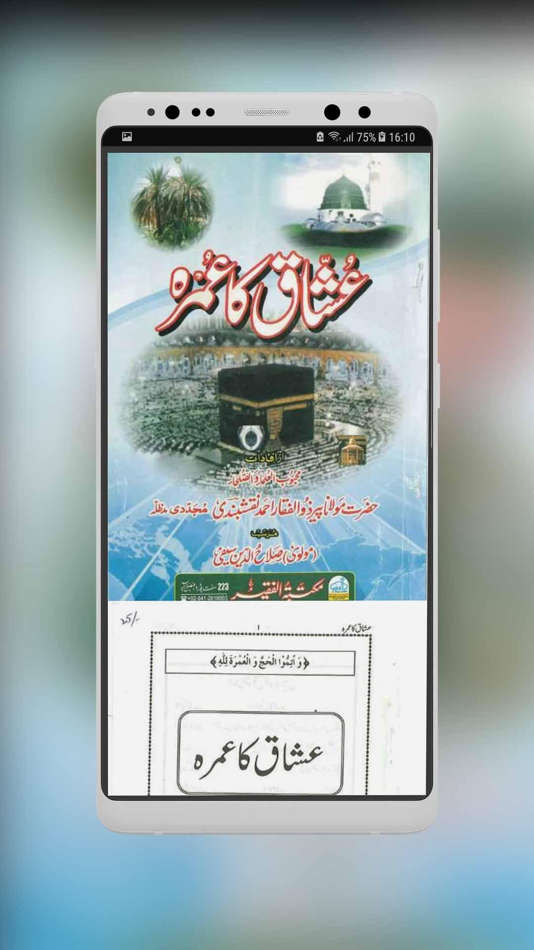 Peer Zulfiqar Ahmad Naqshbandi books for Android - APK Download
