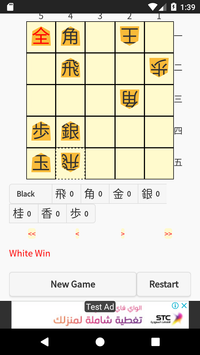 55 Shogi screenshot 4