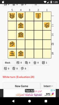 55 Shogi screenshot 5
