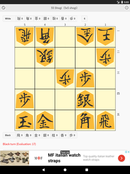 55 Shogi screenshot 15