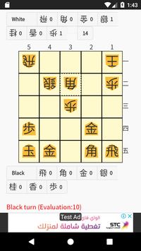 55 Shogi screenshot 3