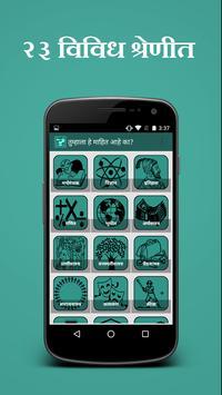 General Science in Marathi screenshot 1