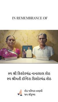 Shrinathji: Gujarati Nitya Path, Bhajan Pushtimarg poster
