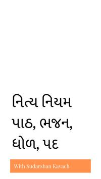 Shrinathji: Gujarati Nitya Path, Bhajan Pushtimarg screenshot 1