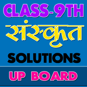 9th class sanskrit solution upboard icon