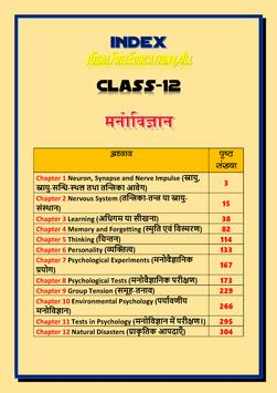 12th class psychology solution in hindi upboard for Android