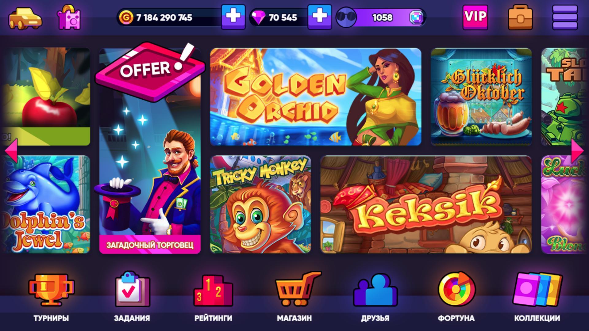Игровые автоматы бесплатно скачать на андроид полковник захарченко играл в казино