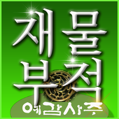 재물부적 icon