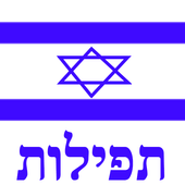 Siddur Sfaradi (Free Version) icon