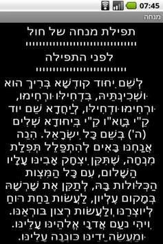 Siddur Sfaradi (Free Version) screenshot 3