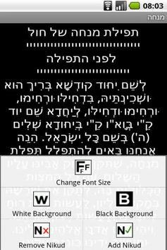 Siddur Sfaradi (Free Version) screenshot 1