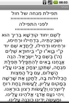 Siddur Sfaradi (Free Version) screenshot 2