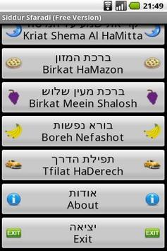 Siddur Sfaradi (Free Version) screenshot 6