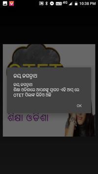 sikhya odisha screenshot 1