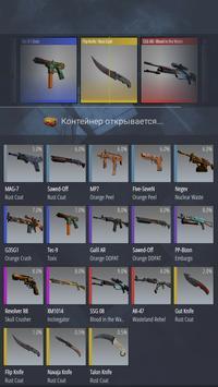 Case Simulator Ultimate скриншот 16