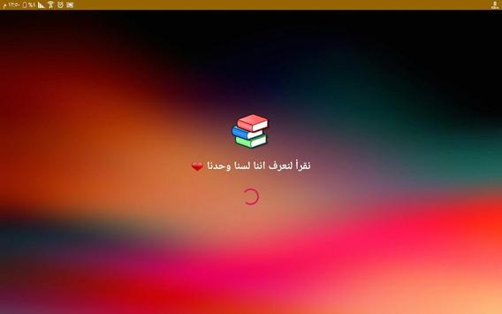 روايات أحلام مستغانمي screenshot 5