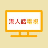 港人話電視